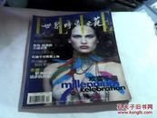世界时装之苑1999年第12期. 总第66期