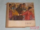 连环画报   1956年  存 (1  2 5 7 8 9 10 12 15 16 17 20 22 24)共14期装订一厚册