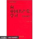 向中国共产党学习:包容方略篇