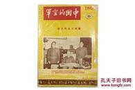 稀见国民党军事刊物 1955年1月第180期《中国的空军》元旦特大号 16开 大量珍贵图版 A5
