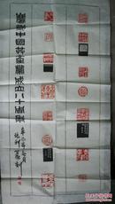"""辛已(2001)年北京书协理事张利""""庆祝建党八十周年篆刻作品""""一大张"""