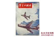 稀见国民党军事刊物 1955年4月第183期《中国的空军》16开 大量珍贵图版 A5
