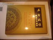 五方瑞像 中国佛教文化珍藏册之一(灵山大佛纪念封有赵朴初签名印章)中国佛教协会监制,山西省邮资票品局发行(有套盒)