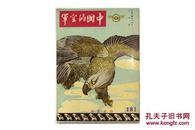 稀见国民党军事刊物 1955年2月第181期《中国的空军》16开 大量珍贵图版 A5