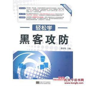 黑客攻防-轻松学-附赠云视频教学浮雕DVD_简平台铁板视频图片