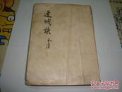 连城诀(一册全)-作者:金庸-1977年香港明河社出版--1980年印刷