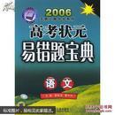 库存正版/2006高考状元易错题宝典 语文