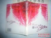 我的人生笔记------我与卡夫卡的爱情(散文集)