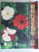 植物分子生物学——实验手册