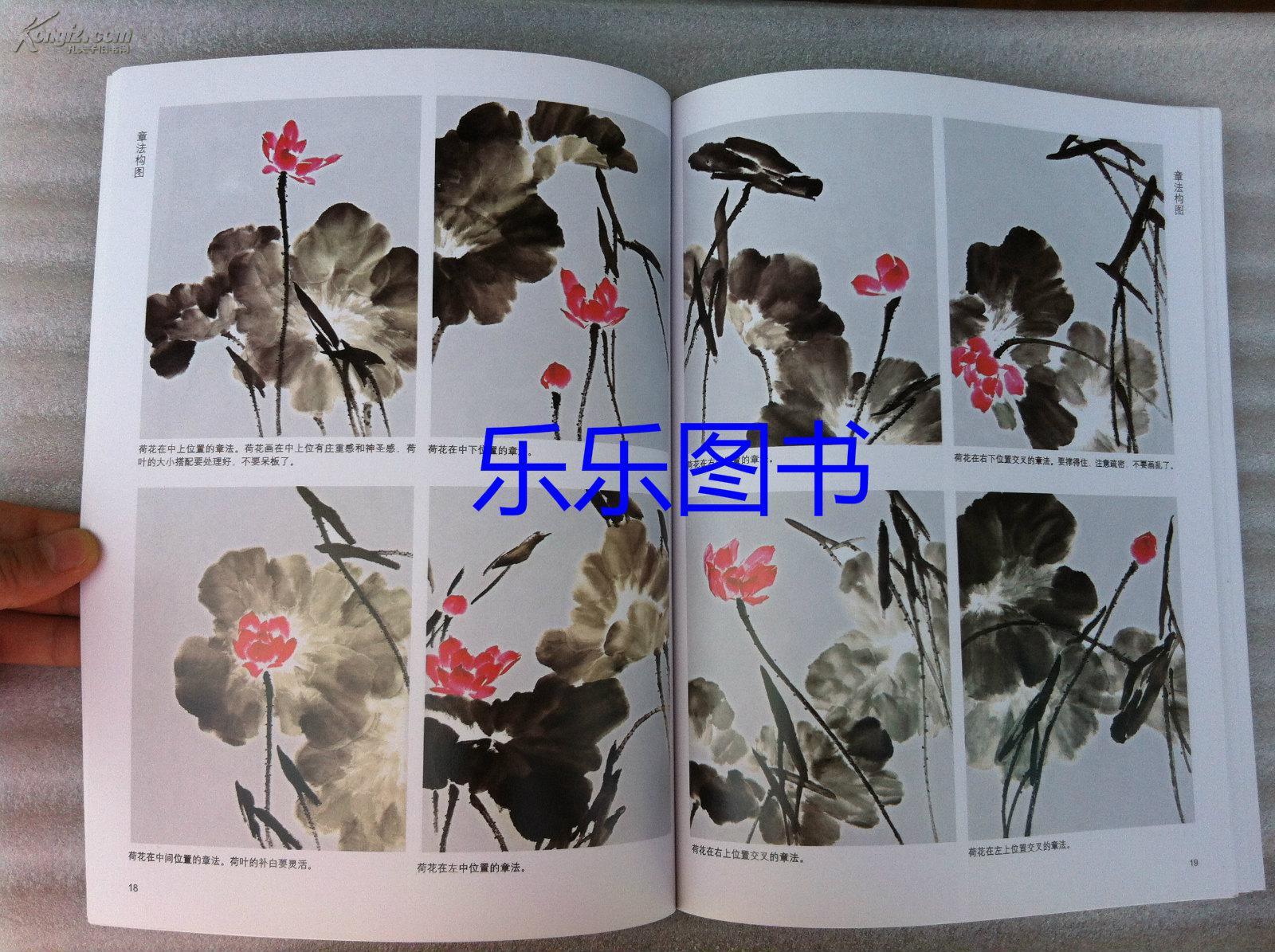写意国画花卉的画法步骤