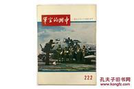 稀见国民党军事刊物 1958年7月第222期《中国的空军》16开 大量珍贵图版 A5