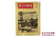 稀见国民党军事刊物 1954年11月第178期《中国的空军》16开 大量珍贵图版 A5