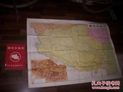 1951年初版-[西藏新地图]!带原封套!尺寸76cm*107cm