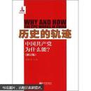 历史的轨迹:中国共产党为什么能?(修订版)