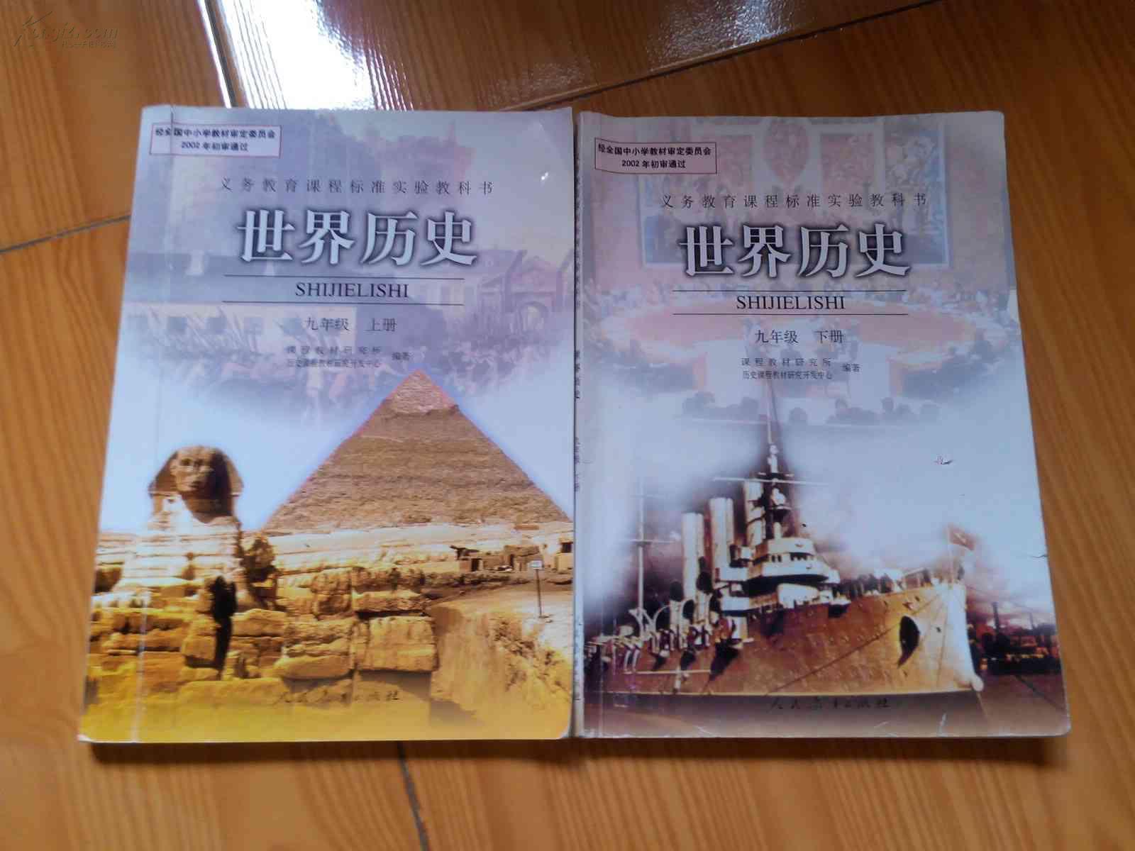 九年级下册历 九年级下册历史书 九年级下册语文课本图片