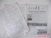 文革老报纸~ <人民日报>~~1975年1月16日---李富春追悼会在首都隆重举行,邓小 平致悼词