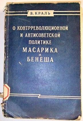轮马萨里克和贝奈斯的反革命和反苏政策