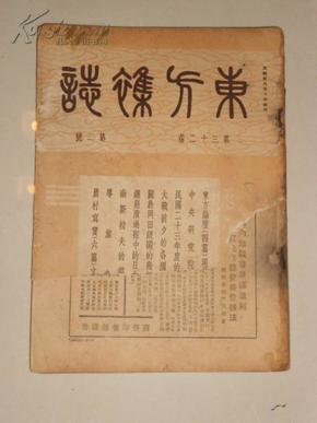 东方杂志(第三十二卷第二号:〈附东方画报〉民国24年1月初版)