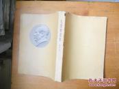 毛泽东选集(第四卷)1960年9月北京第一版 60年9月上海一印