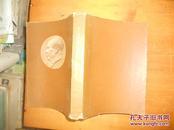 毛泽东选集(第二卷)1952年8月北京第二版 52年10月上海二印