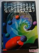 现代科技管理实务全书(带书衣、厚册)