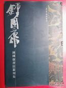 钟国康书法篆刻集(签名赠送本)
