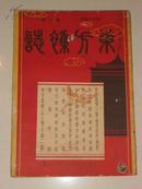 东方杂志(第三十四卷第六号:〈东方画报内有缺页 〉缺封底 民国26年3月)