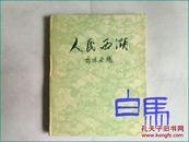 人民西湖 1955年初版精装带护封仅印2000册