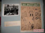 努力发展工农兵业余文艺活动    1972年老照片——一套15张全   八寸 红箱