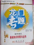 龙门专题——初中语文基础知识积累与运用