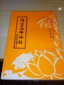 净空法师法语(初续编合刊)【1993年繁体竖版;上海佛学书局出版】
