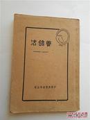 养鸽法(周曜丞著 中国农业书局繁体竖字1951年1版1印 正版收藏)