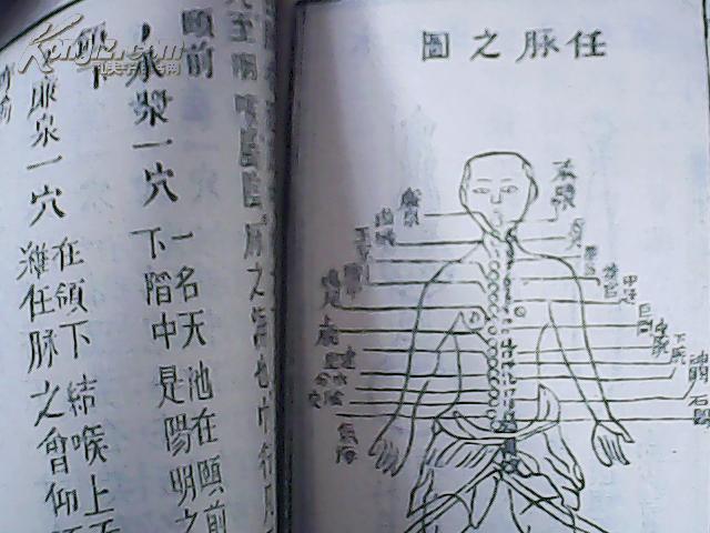 易筋经(附图/影印本书品如图)