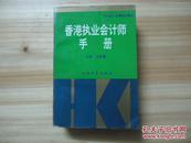 香港执业会计师手册