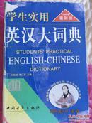 学生实用英汉大辞典