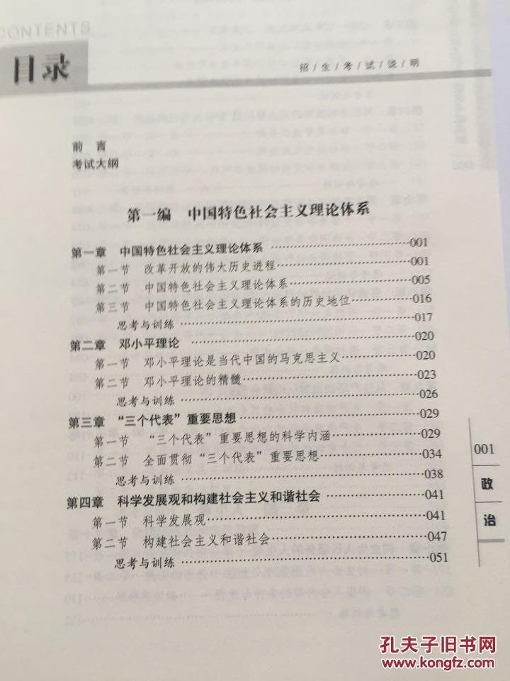 2016年云南省高等职业技术院校招生考试说明-三校生政治教材和政治