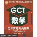 2012硕士学位研究生入学资格考试:GCT数学历年真题分类精解(2003-2011)