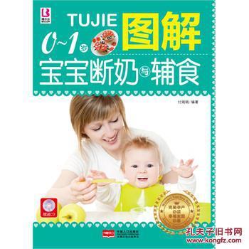 【图】图解0-1岁宝宝断奶与辅食-CD_价格:23