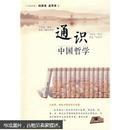 《通识中国哲学》