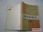 中学生英语注释读物:寓言和童话 (第一册)内页无涂画