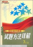 最新三年初中语文阅读试题方法详解.7年级