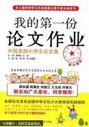 我的第一份论文作业:中国首部小学生论文集