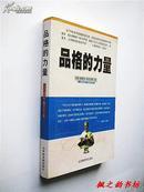 品格的力量(塞缪尔·斯迈尔斯著 刘曙光等译 1999年1版1印 正版私藏)