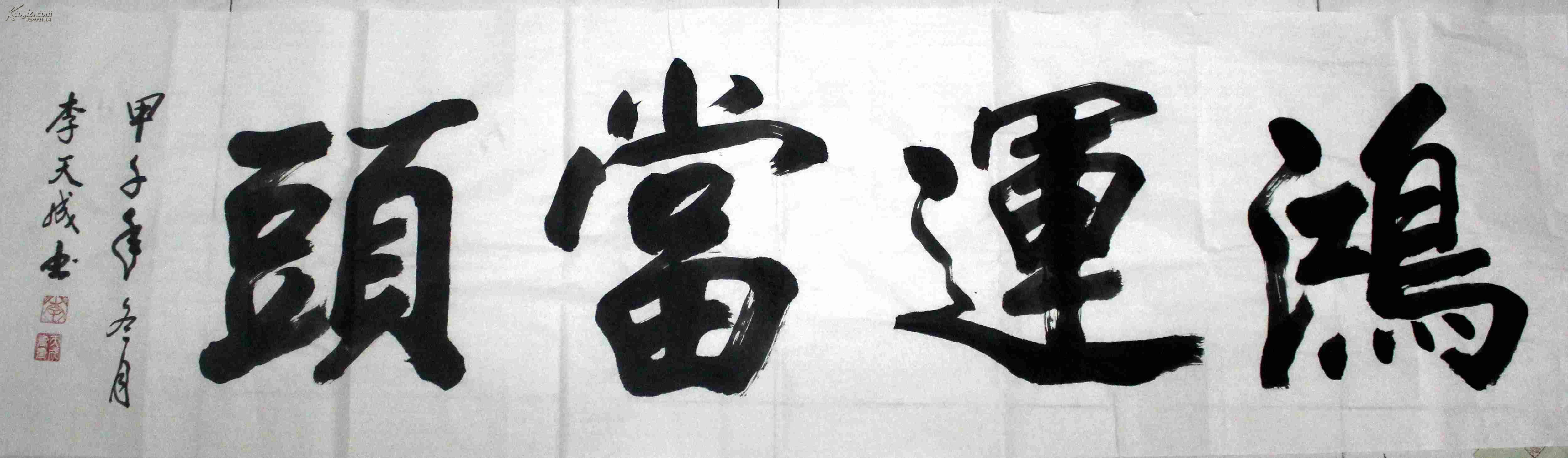 缩小 详细描述: 李天成:1936年出生于河南省周口市,中国书画家协会图片