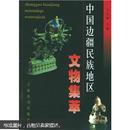 中国边疆民族地区文物集萃