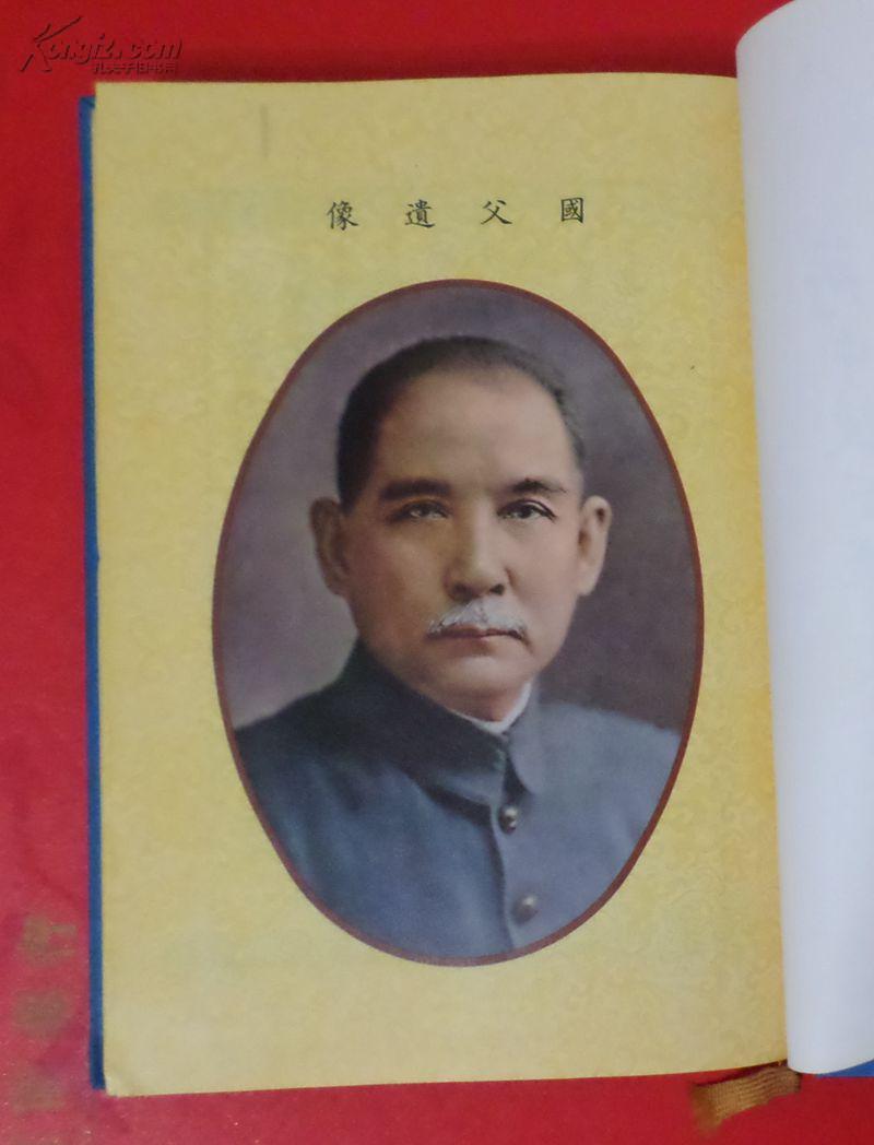 徐文彧-毛笔签名-盖章<三民主义(孙中山著)>精