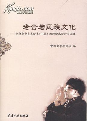 老舍与民族文化——纪念老舍先生诞生110周年国际学术研讨会论集