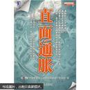 欣I6【正品】打开经济问号系列丛书:直面通胀