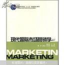 现代国际市场营销学 第二版