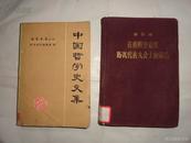 金日成 在朝鲜劳动党历代代表大会上的报告 【布绒面硬精装】
